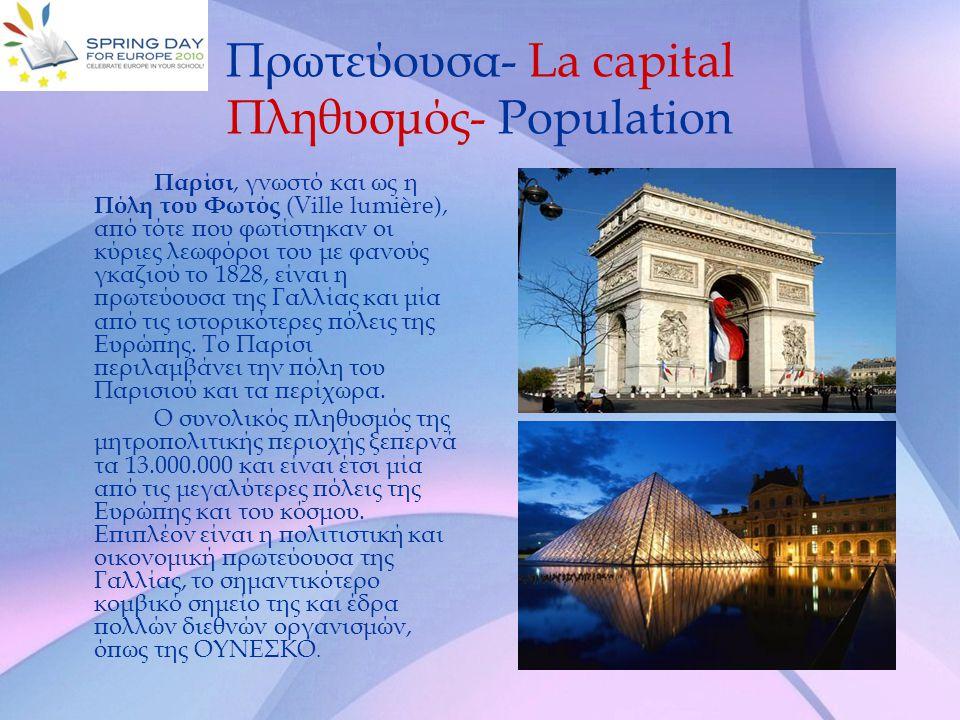 Αξιοθέατα-Μνημεία Des sites-Des monuments Ευρωκοινοβούλιο Παναγία των Παρισίων Ο πύργος του Άιφελ