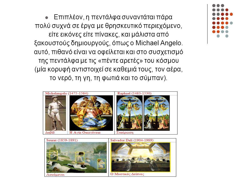 Επιπλέον, η πεντάλφα συναντάται πάρα πολύ συχνά σε έργα με θρησκευτικό περιεχόμενο, είτε εικόνες είτε πίνακες, και μάλιστα από ξακουστούς δημιουργούς,