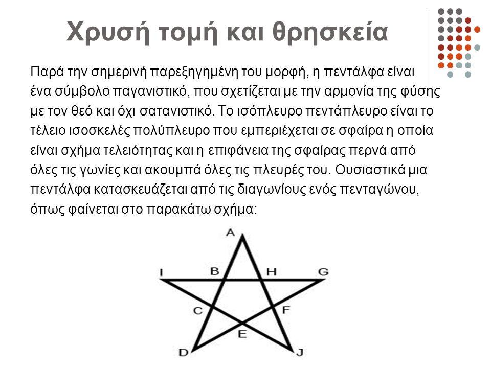 Χρυσή τομή και θρησκεία Παρά την σημερινή παρεξηγημένη του μορφή, η πεντάλφα είναι ένα σύμβολο παγανιστικό, που σχετίζεται με την αρμονία της φύσης με