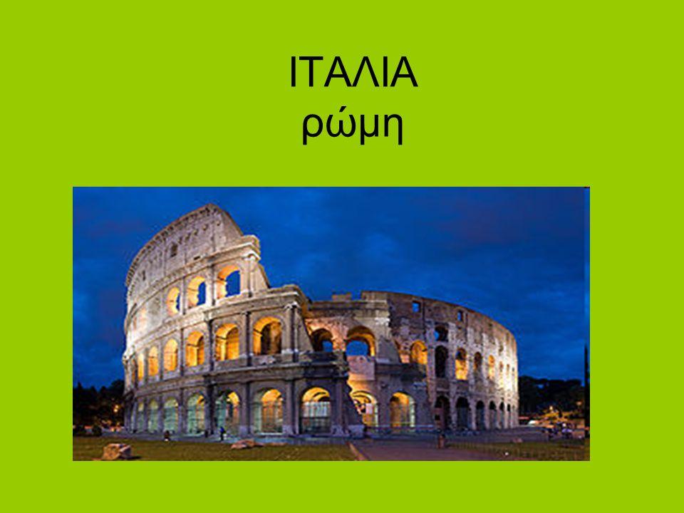 ΓΕΝΙΚΕΣ ΠΛΗΡΟΦΟΡΙΕΣ Ο Πληθυσμός της Ιταλίας είναι :60.090.430 Βρίσκεται: Στην νότια Ευρώπη