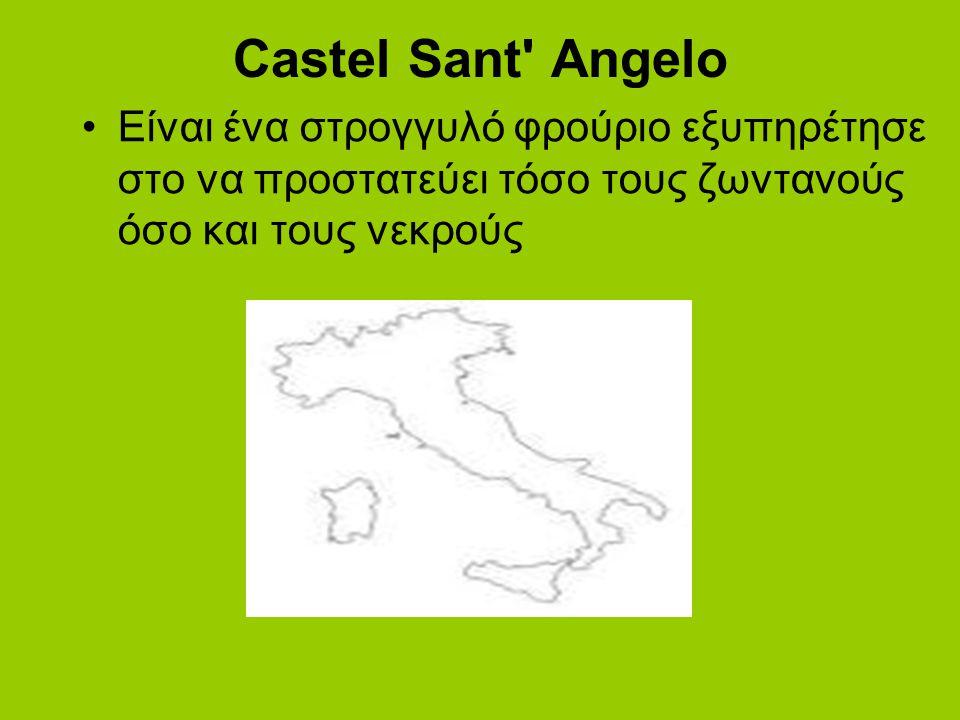 Castel Sant' Angelo Είναι ένα στρογγυλό φρούριο εξυπηρέτησε στο να προστατεύει τόσο τους ζωντανούς όσο και τους νεκρούς