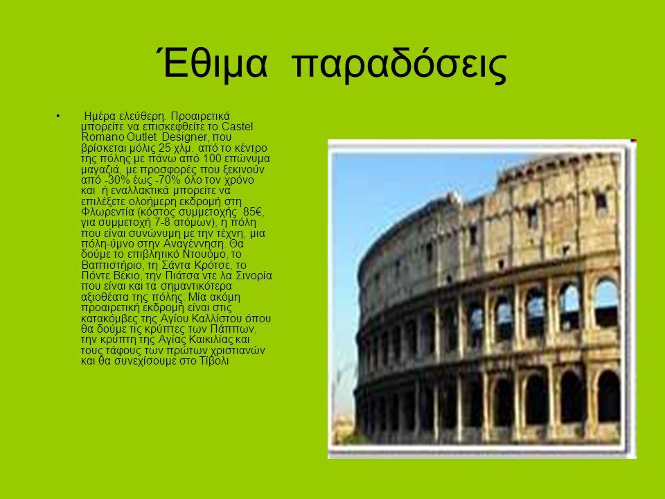 ΓΙΑΤΙ ΘΕΛΟΥΜΕ ΝΑ ΕΠΙΣΚΕΥΘΟΥΜΕ ΑΥΤΟ ΤΟ ΜΕΡΟΣ Για να δούμε το Κολοσσαίο και να επισκεφτούμε το μέρος.