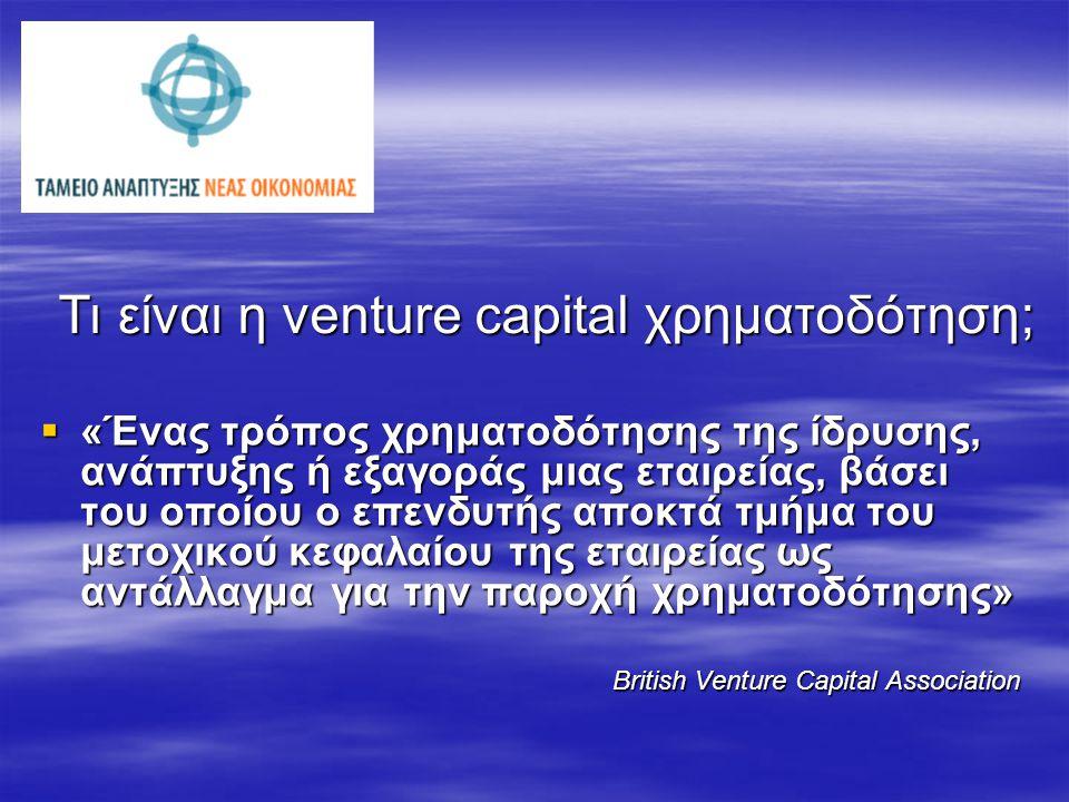 Τι είναι η venture capital χρηματοδότηση;  «Ένας τρόπος χρηματοδότησης της ίδρυσης, ανάπτυξης ή εξαγοράς μιας εταιρείας, βάσει του οποίου ο επενδυτής αποκτά τμήμα του μετοχικού κεφαλαίου της εταιρείας ως αντάλλαγμα για την παροχή χρηματοδότησης» British Venture Capital Association