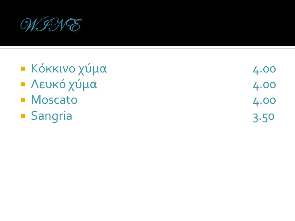  Κόκκινο χύμα4.00  Λευκό χύμα4.00  Moscato4.00  Sangria3.50