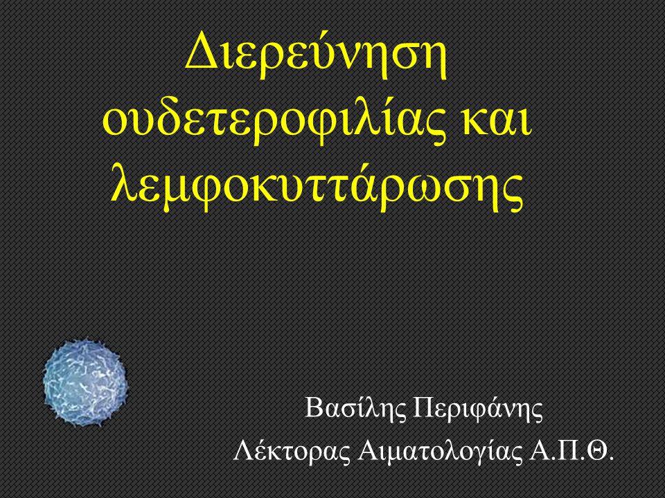 Διερεύνηση ουδετεροφιλίας και λεμφοκυττάρωσης Βασίλης Περιφάνης Λέκτορας Αιματολογίας Α.Π.Θ.