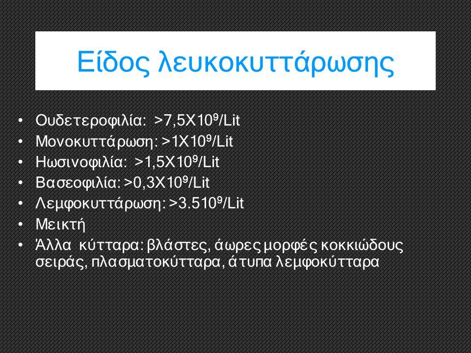 Είδος λευκοκυττάρωσης Ουδετεροφιλία: >7,5Χ10 9 /Lit Μονοκυττάρωση: >1Χ10 9 /Lit Ηωσινοφιλία: >1,5Χ10 9 /Lit Βασεοφιλία: >0,3Χ10 9 /Lit Λεμφοκυττάρωση: