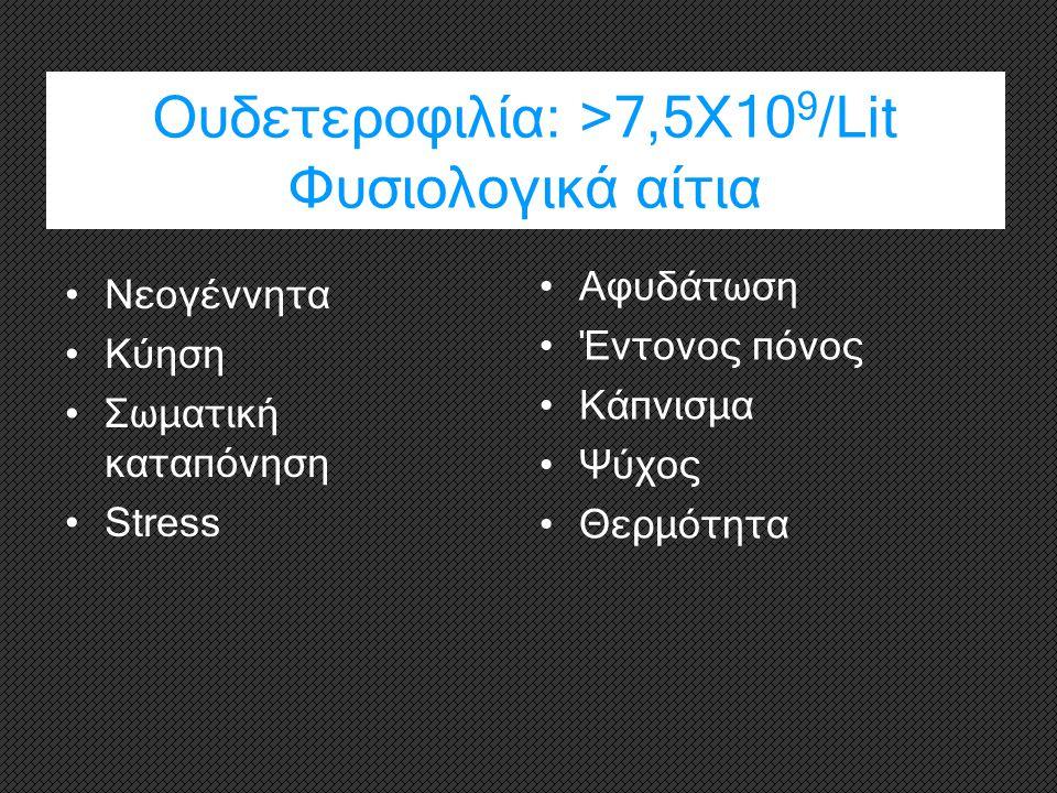 Ουδετεροφιλία: >7,5Χ10 9 /Lit Φυσιολογικά αίτια Νεογέννητα Κύηση Σωματική καταπόνηση Stress Αφυδάτωση Έντονος πόνος Κάπνισμα Ψύχος Θερμότητα