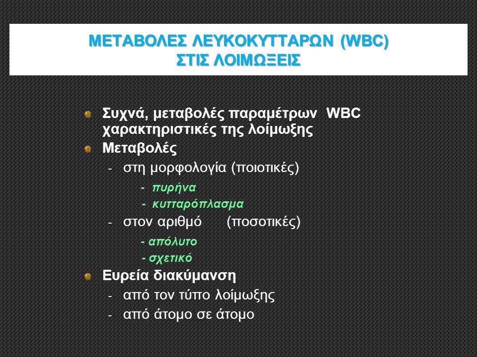 ΜΕΤΑΒΟΛΕΣ ΛΕΥΚΟΚΥΤΤΑΡΩΝ (WBC) ΣΤΙΣ ΛΟΙΜΩΞΕΙΣ Συχνά, μεταβολές παραμέτρων WBC χαρακτηριστικές της λοίμωξης Μεταβολές - στη μορφολογία (ποιοτικές) - πυρ