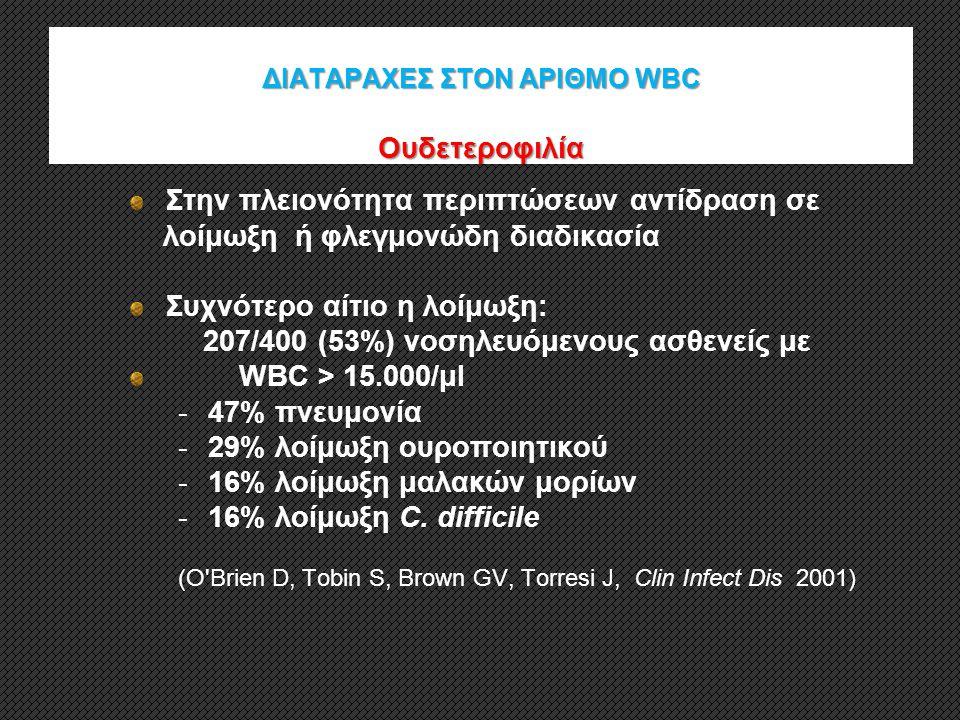 ΔΙΑΤΑΡΑΧΕΣ ΣΤΟΝ ΑΡΙΘΜΟ WBC Ουδετεροφιλία Στην πλειονότητα περιπτώσεων αντίδραση σε λοίμωξη ή φλεγμονώδη διαδικασία Συχνότερο αίτιο η λοίμωξη: 207/400