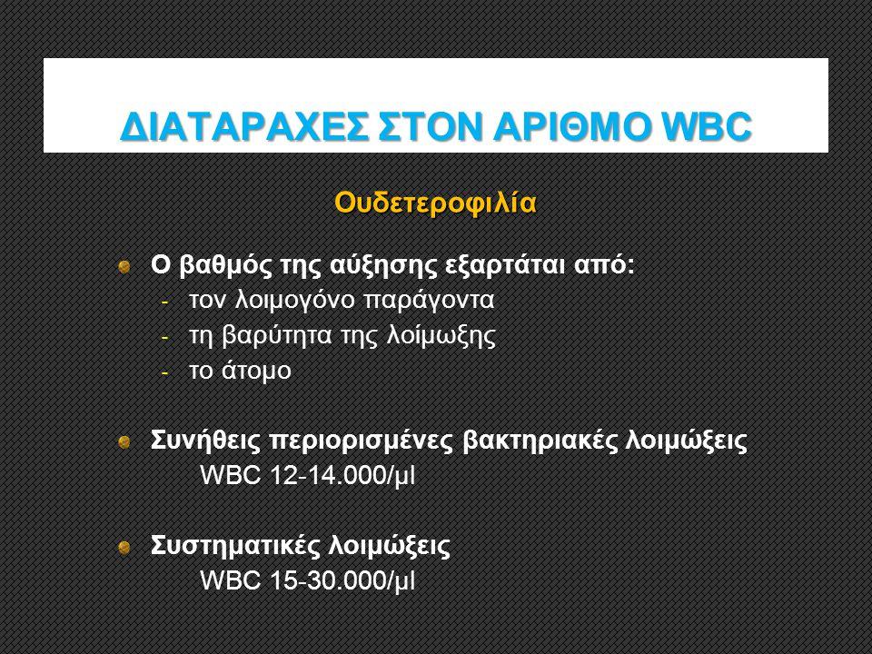 ΔΙΑΤΑΡΑΧΕΣ ΣΤΟΝ ΑΡΙΘΜΟ WBC Ο βαθμός της αύξησης εξαρτάται από: - τον λοιμογόνο παράγοντα - τη βαρύτητα της λοίμωξης - το άτομο Συνήθεις περιορισμένες