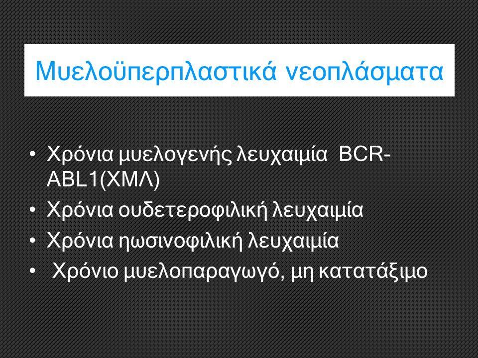 Μυελοϋπερπλαστικά νεοπλάσματα Χρόνια μυελογενής λευχαιμία BCR- ABL1(ΧΜΛ) Χρόνια ουδετεροφιλική λευχαιμία Χρόνια ηωσινοφιλική λευχαιμία Χρόνιο μυελοπαρ