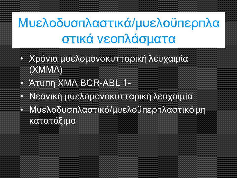 Μυελοδυσπλαστικά/μυελοϋπερπλα στικά νεοπλάσματα Χρόνια μυελομονοκυτταρική λευχαιμία (ΧΜΜΛ) Άτυπη ΧΜΛ BCR-ABL 1- Νεανική μυελομονοκυτταρική λευχαιμία Μ