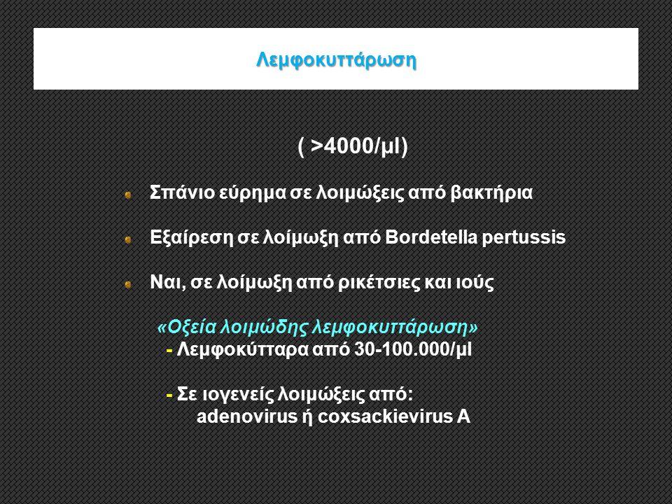 Λεμφοκυττάρωση ( >4000/μl) Σπάνιο εύρημα σε λοιμώξεις από βακτήρια Εξαίρεση σε λοίμωξη από Bordetella pertussis Ναι, σε λοίμωξη από ρικέτσιες και ιούς