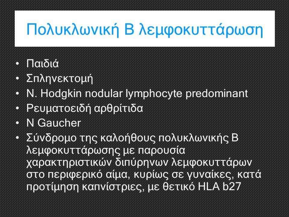 Πολυκλωνική Β λεμφοκυττάρωση Παιδιά Σπληνεκτομή Ν. Hodgkin nodular lymphocyte predominant Ρευματοειδή αρθρίτιδα Ν Gaucher Σύνδρομο της καλοήθους πολυκ