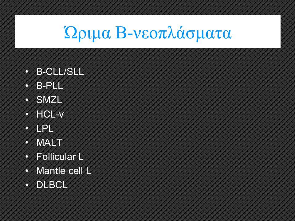 Ώριμα Β-νεοπλάσματα B-CLL/SLL B-PLL SMZL HCL-v LPL MALT Follicular L Mantle cell L DLBCL