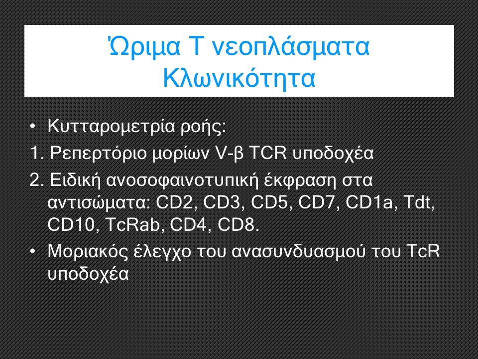 Ώριμα Τ νεοπλάσματα Κλωνικότητα Κυτταρομετρία ροής: 1. Ρεπερτόριο μορίων V-β TCR υποδοχέα 2. Ειδική ανοσοφαινοτυπική έκφραση στα αντισώματα: CD2, CD3,