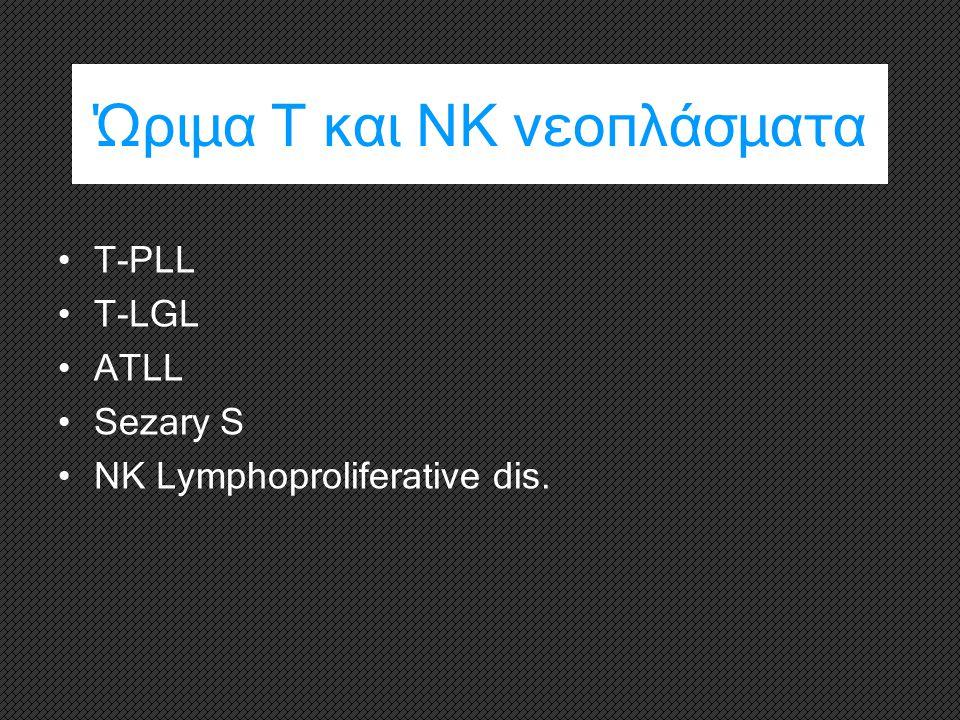 Ώριμα Τ και ΝΚ νεοπλάσματα T-PLL T-LGL ATLL Sezary S NK Lymphoproliferative dis.
