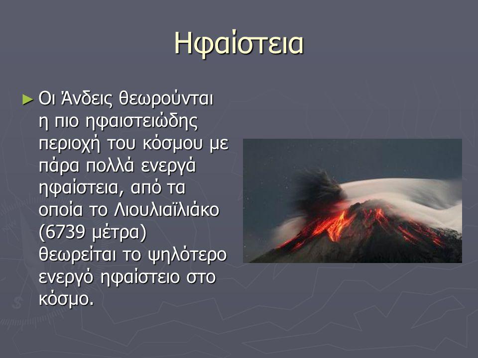 Ηφαίστεια ► Οι Άνδεις θεωρούνται η πιο ηφαιστειώδης περιοχή του κόσμου με πάρα πολλά ενεργά ηφαίστεια, από τα οποία το Λιουλιαϊλιάκο (6739 μέτρα) θεωρ