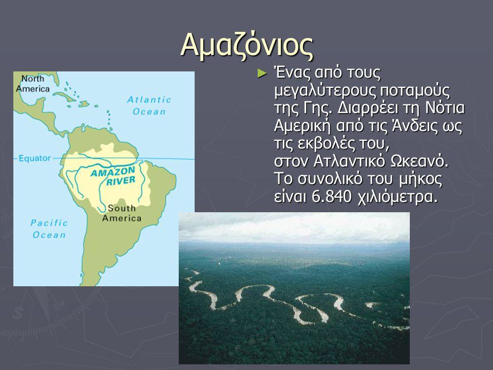 Αμαζόνιος ► Ένας από τους μεγαλύτερους ποταμούς της Γης. Διαρρέει τη Νότια Αμερική από τις Άνδεις ως τις εκβολές του, στον Ατλαντικό Ωκεανό. Το συνολι