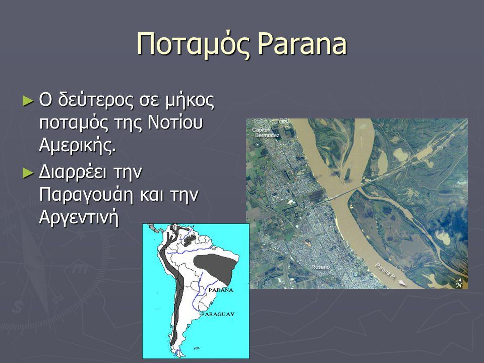 Ποταμός Parana ► Ο δεύτερος σε μήκος ποταμός της Νοτίου Αμερικής. ► Διαρρέει την Παραγουάη και την Αργεντινή