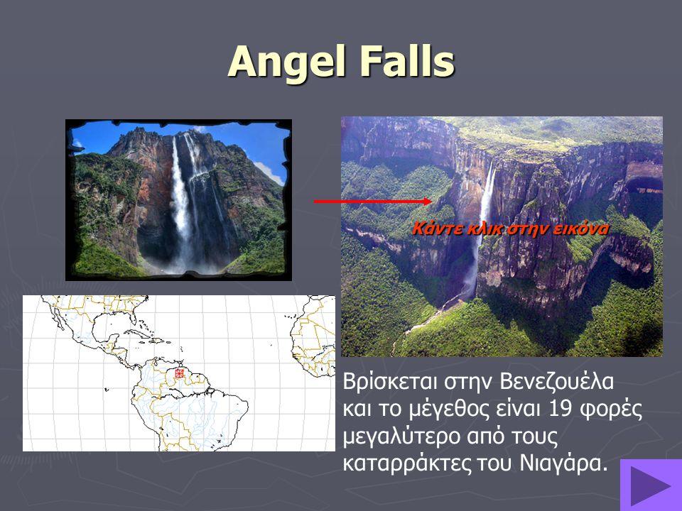 Angel Falls Βρίσκεται στην Βενεζουέλα και το μέγεθος είναι 19 φορές μεγαλύτερο από τους καταρράκτες του Νιαγάρα. Κάντε κλικ στην εικόνα