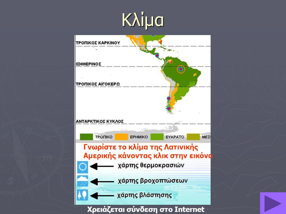 Κλίμα Γνωρίστε το κλίμα της Λατινικής Αμερικής κάνοντας κλικ στην εικόνα Χρειάζεται σύνδεση στο Internet