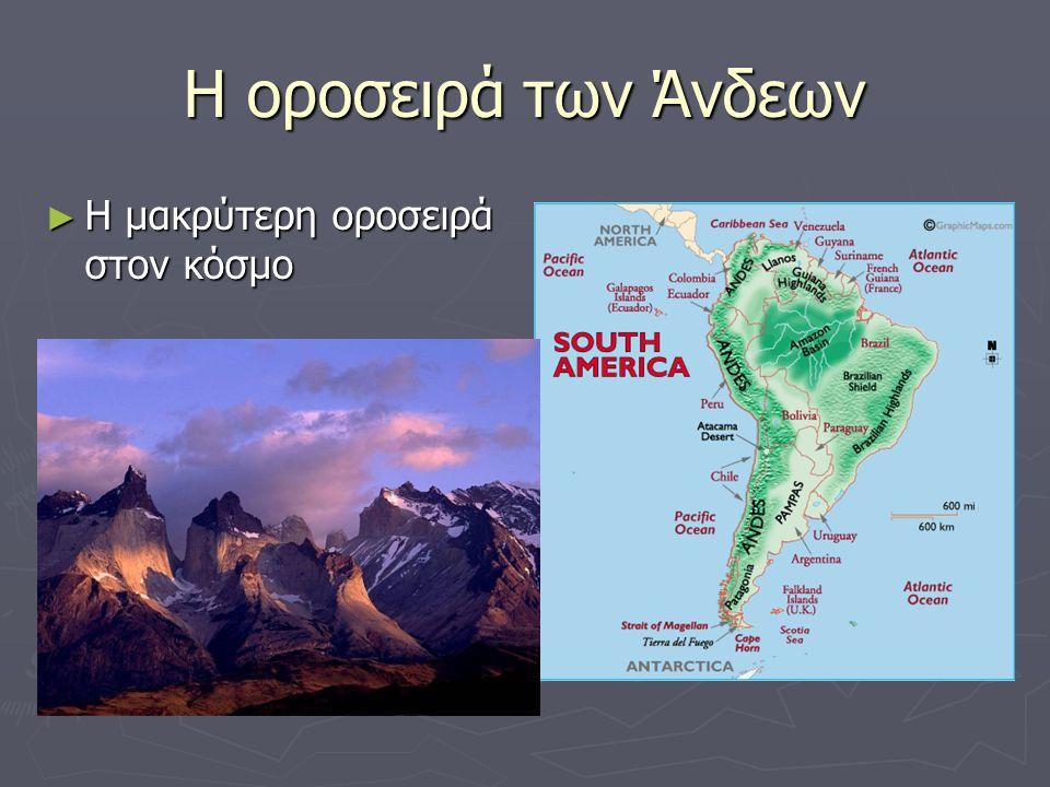 H oροσειρά των Άνδεων ► Η μακρύτερη οροσειρά στον κόσμο