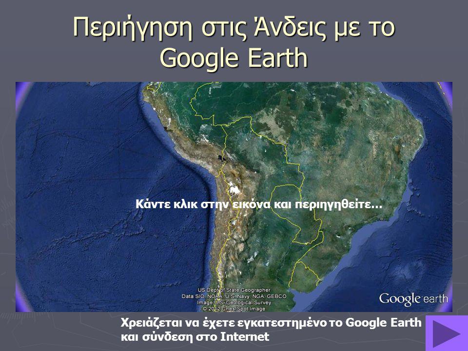 Περιήγηση στις Άνδεις με το Google Earth Κάντε κλικ στην εικόνα και περιηγηθείτε… Χρειάζεται να έχετε εγκατεστημένο το Google Earth και σύνδεση στο In
