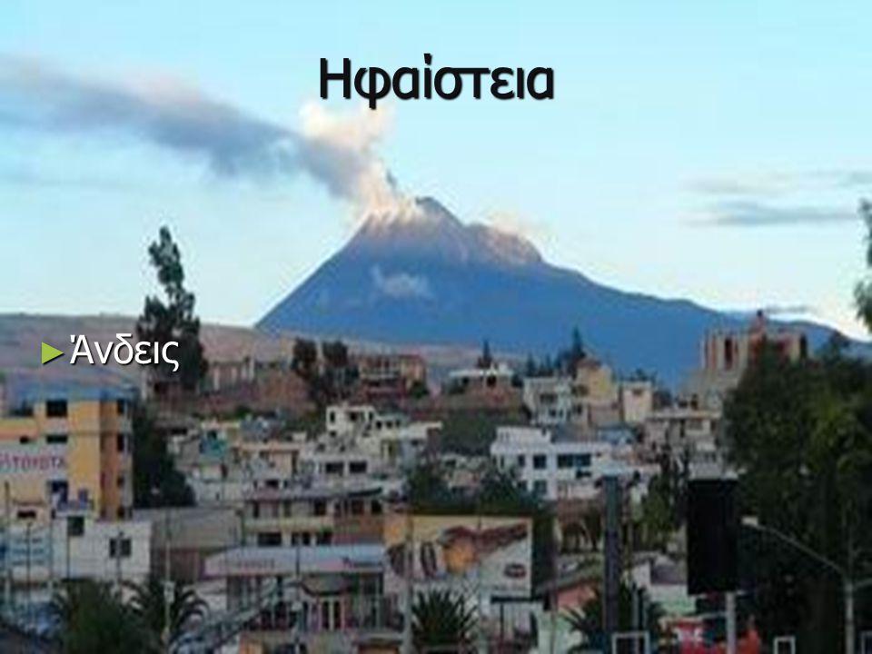 Ηφαίστεια ► Άνδεις