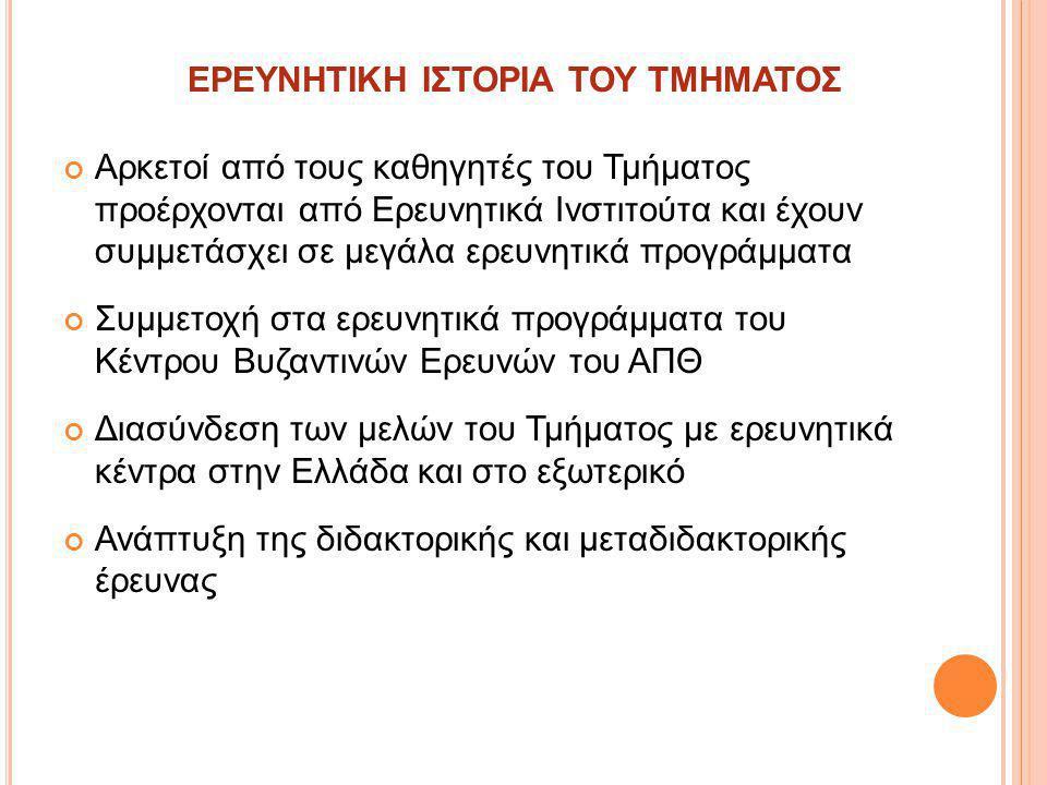 EΠEAEK II (Πρόγραμμα «Πυθαγόρας.