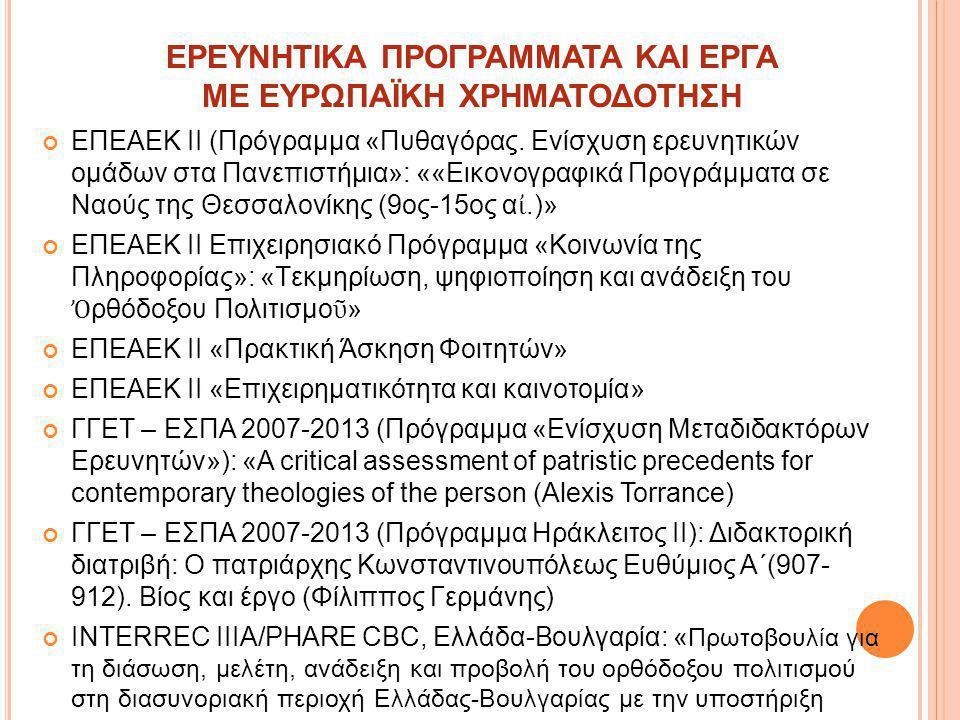 EΠEAEK II (Πρόγραμμα «Πυθαγόρας. Ενίσχυση ερευνητικών ομάδων στα Πανεπιστήμια»: ««Eικονογραφικά Προγράμματα σε Nαούς της Θεσσαλονίκης (9ος-15ος α ἰ.)»