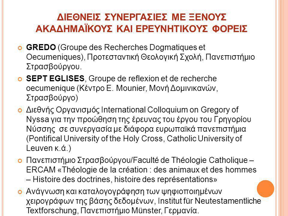 ΙΒΕ/ΕΙΕ : ερευνητικό πρόγραμμα «Αρχειακές, Παλαιογραφικές και Διπλωματικές Έρευνες» (επιστ.