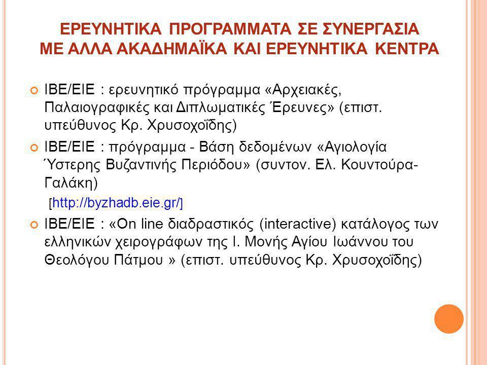 «Η ανάδειξη της κοινής ευρωπαϊκής πολιτιστικής παραδόσεως μέσω της ελληνικής, λατινικής γλώσσας και των σλαβικών πηγών, της θεολογίας, της τέχνης, της μουσικής, των κοινωνικο-οικονομικών και ιστορικών επαφών επί τη βάσει της Γραμματείας του Αγίου Δημητρίου» ΚΒΕ/ΑΠΘ: «Κατάλογοι Αγιολογικών Χειρογράφων των Βιβλιοθηκών του Αγίου Όρους» Δράση Ενίσχυση Βασικής Έρευνας: «Ψηφιακή Κλείδα Χριστιανικών Κειμένων» Δράση Ενίσχυση Έρευνας στις Ανθρωπιστικές Επιστήμες: «Ψηφιακή Ερμηνευτική Σειρά» Δράση Ενίσχυση Έρευνας στις Ανθρωπιστικές Επιστήμες: «H βυζαντινή Θεολογία και το Ισλάμ» ΕΡΕΥΝΗΤΙΚΑ ΠΡΟΓΡΑΜΜΑΤΑ ΕΠΙΤΡΟΠΗΣ ΕΡΕΥΝΩΝ