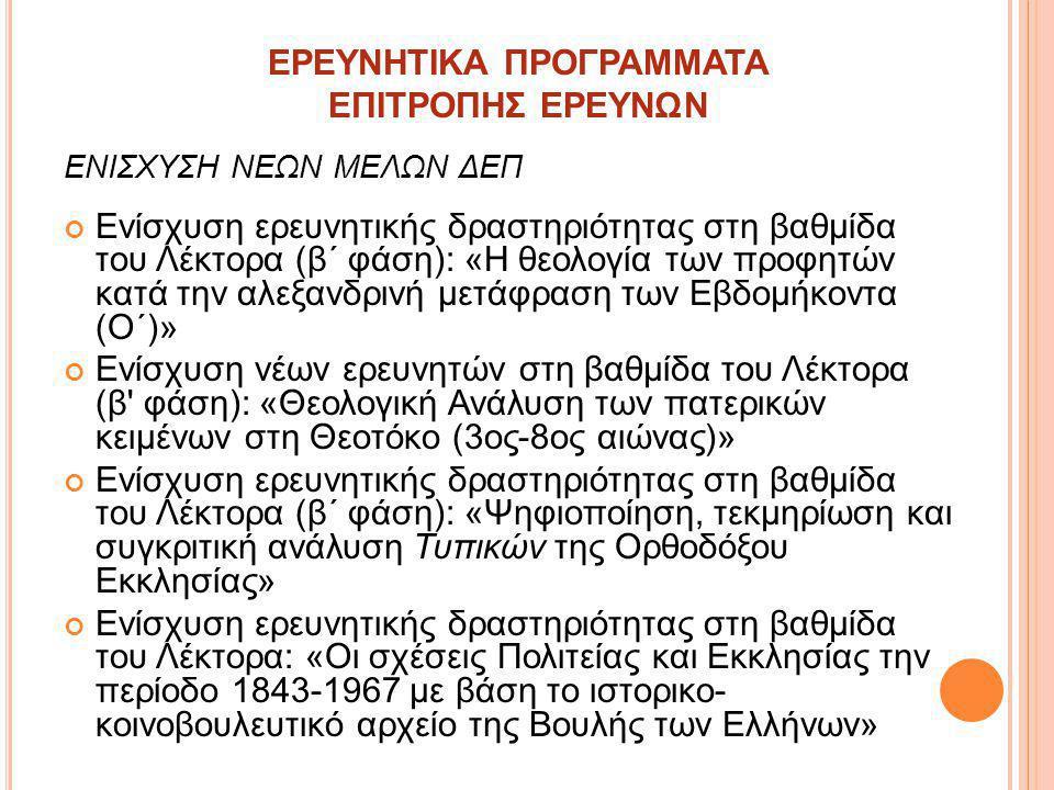 ΕΝΙΣΧΥΣΗ ΝΕΩΝ ΜΕΛΩΝ ΔΕΠ Ενίσχυση ερευνητικής δραστηριότητας στη βαθμίδα του Λέκτορα (β΄ φάση): «Η θεολογία των προφητών κατά την αλεξανδρινή μετάφραση