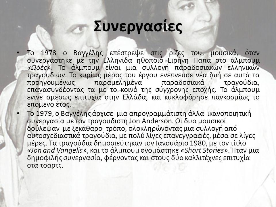 Συνεργασίες Το 1978 ο Βαγγέλης επέστρεψε στις ρίζες του, μουσικά, όταν συνεργάστηκε με την Ελληνίδα ηθοποιό Ειρήνη Παπά στο άλμπουμ «Ωδές». Το άλμπουμ