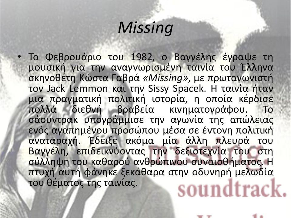 Missing Το Φεβρουάριο του 1982, ο Βαγγέλης έγραψε τη μουσική για την αναγνωρισμένη ταινία του Έλληνα σκηνοθέτη Κώστα Γαβρά «Missing», με πρωταγωνιστή