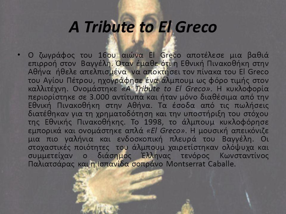 A Tribute to El Greco Ο ζωγράφος του 16ου αιώνα El Greco αποτέλεσε μια βαθιά επιρροή στον Βαγγέλη. Όταν έμαθε ότι η Εθνική Πινακοθήκη στην Αθήνα ήθελε