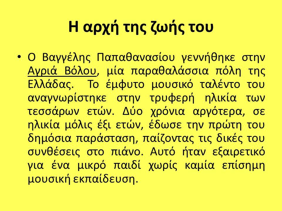 Η αρχή της ζωής του Ο Βαγγέλης Παπαθανασίου γεννήθηκε στην Αγριά Βόλου, μία παραθαλάσσια πόλη της Ελλάδας. Το έμφυτο μουσικό ταλέντο του αναγνωρίστηκε