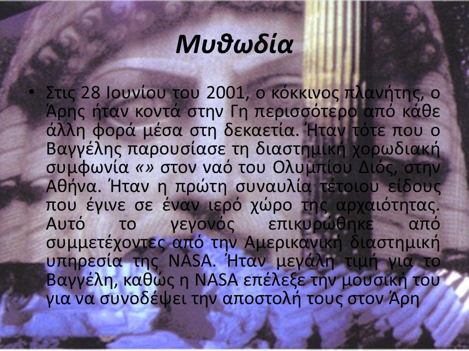 Μυθωδία Στις 28 Ιουνίου του 2001, ο κόκκινος πλανήτης, ο Άρης ήταν κοντά στην Γη περισσότερο από κάθε άλλη φορά μέσα στη δεκαετία. Ήταν τότε που ο Βαγ