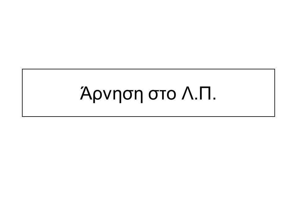 Συμπλήρωση Λογικού Προγράμματος 3.
