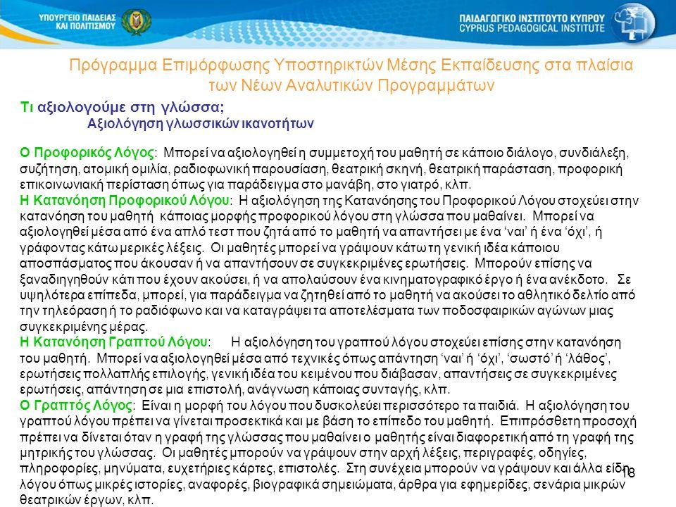 18 Πρόγραμμα Επιμόρφωσης Υποστηρικτών Μέσης Εκπαίδευσης στα πλαίσια των Νέων Αναλυτικών Προγραμμάτων Τι αξιολογούμε στη γλώσσα; Αξιολόγηση γλωσσικών ι