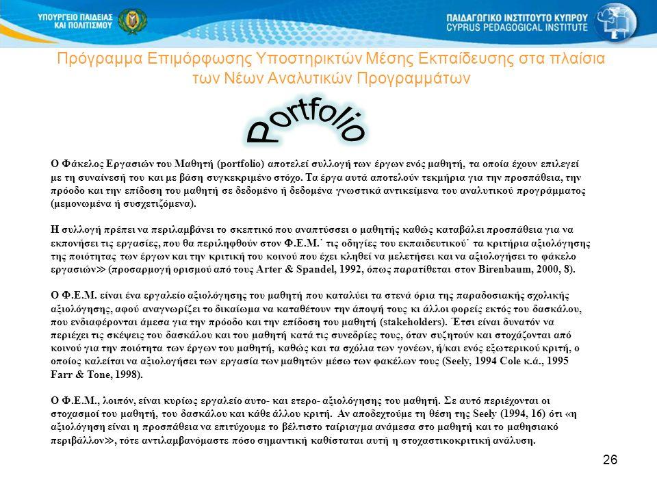 26 Πρόγραμμα Επιμόρφωσης Υποστηρικτών Μέσης Εκπαίδευσης στα πλαίσια των Νέων Αναλυτικών Προγραμμάτων Ο Φάκελος Εργασιών του Μαθητή (portfolio) αποτελε