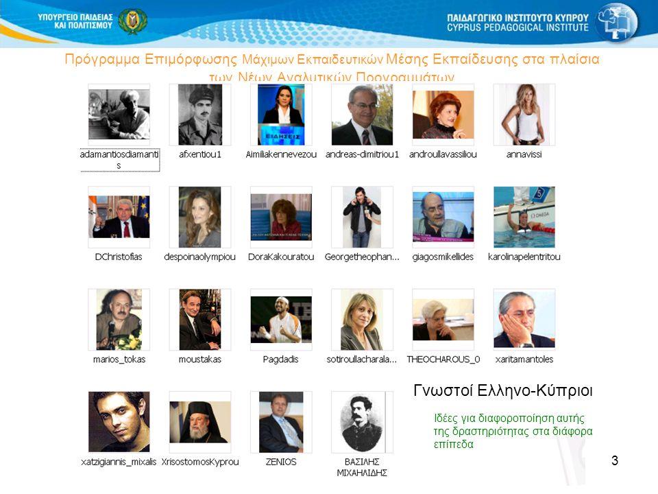 3 Πρόγραμμα Επιμόρφωσης Μάχιμων Εκπαιδευτικών Μέσης Εκπαίδευσης στα πλαίσια των Νέων Αναλυτικών Προγραμμάτων Γνωστοί Ελληνο-Κύπριοι Ιδέες για διαφοροπ