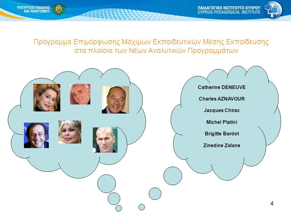 4 Πρόγραμμα Επιμόρφωσης Μάχιμων Εκπαιδευτικών Μέσης Εκπαίδευσης στα πλαίσια των Νέων Αναλυτικών Προγραμμάτων Catherine DENEUVE Charles AZNAVOUR Jacque