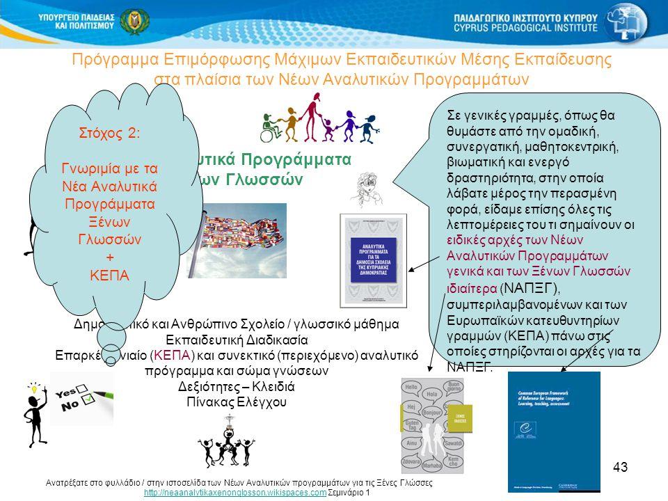 43 Πρόγραμμα Επιμόρφωσης Μάχιμων Εκπαιδευτικών Μέσης Εκπαίδευσης στα πλαίσια των Νέων Αναλυτικών Προγραμμάτων Νέα Αναλυτικά Προγράμματα Ξένων Γλωσσών