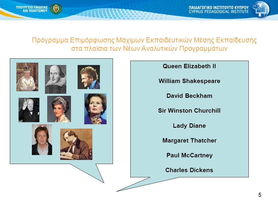 5 Πρόγραμμα Επιμόρφωσης Μάχιμων Εκπαιδευτικών Μέσης Εκπαίδευσης στα πλαίσια των Νέων Αναλυτικών Προγραμμάτων Queen Elizabeth II William Shakespeare David Beckham Sir Winston Churchill Lady Diane Margaret Thatcher Paul McCartney Charles Dickens
