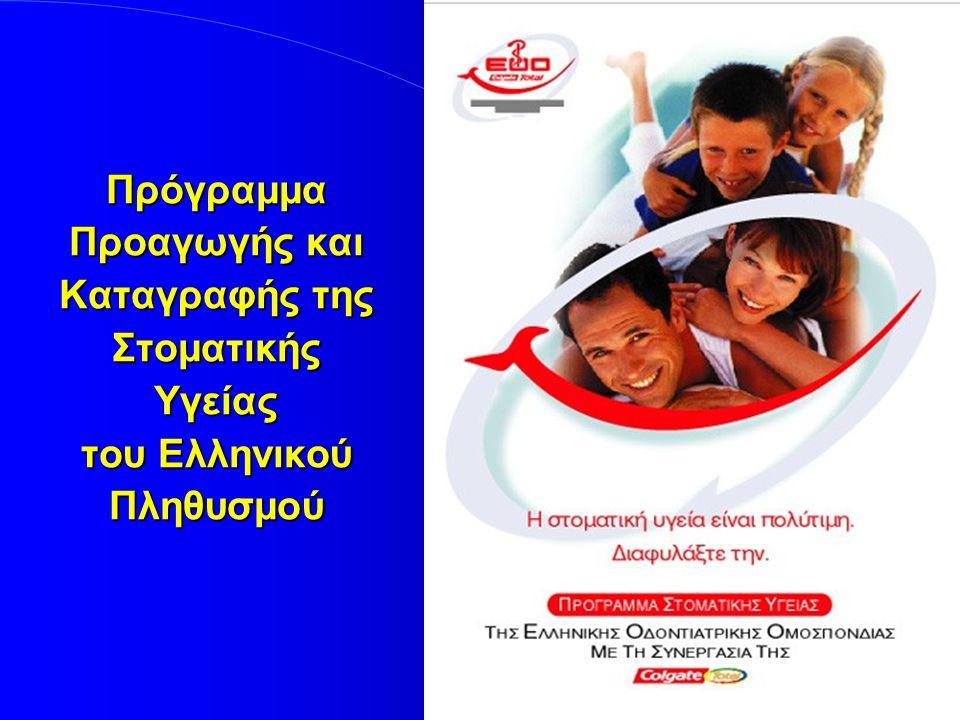 Πρόγραμμα Προαγωγής και Καταγραφής της Στοματικής Υγείας του Ελληνικού Πληθυσμού