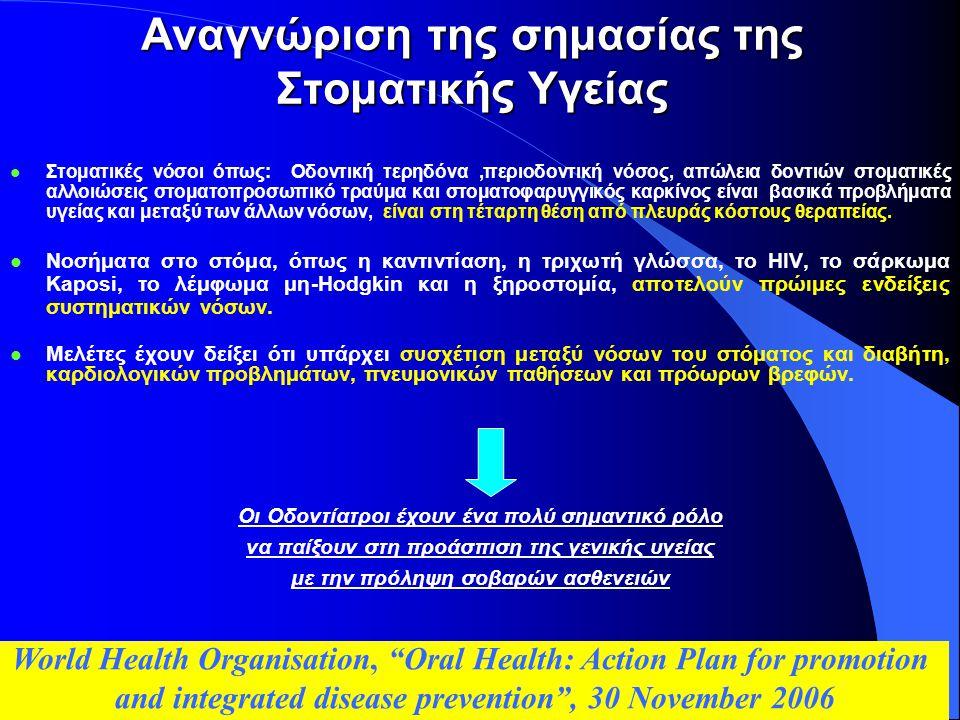 Σχέση Γενικής και Στοματικής Υγείας 1.Η έγκαιρη εντόπιση των εκδηλώσεων των γενικών νοσημάτων στο στόμα συμβάλλει στη καλλίτερη θεραπεία και έτσι μειώνονται οι συνέπειες των νόσων αυτών στο άτομο και την κοινωνία 2.Η μείωση των συνεπειών των νόσων του στόματος και του κρανιοπροσωπικού συμπλέγματος συμβάλλει σε καλλίτερη γενική υγεία και ψυχοκοινωνική ανάπτυξη και συμπεριφορά WHO, Global Goals for oral health, 2020