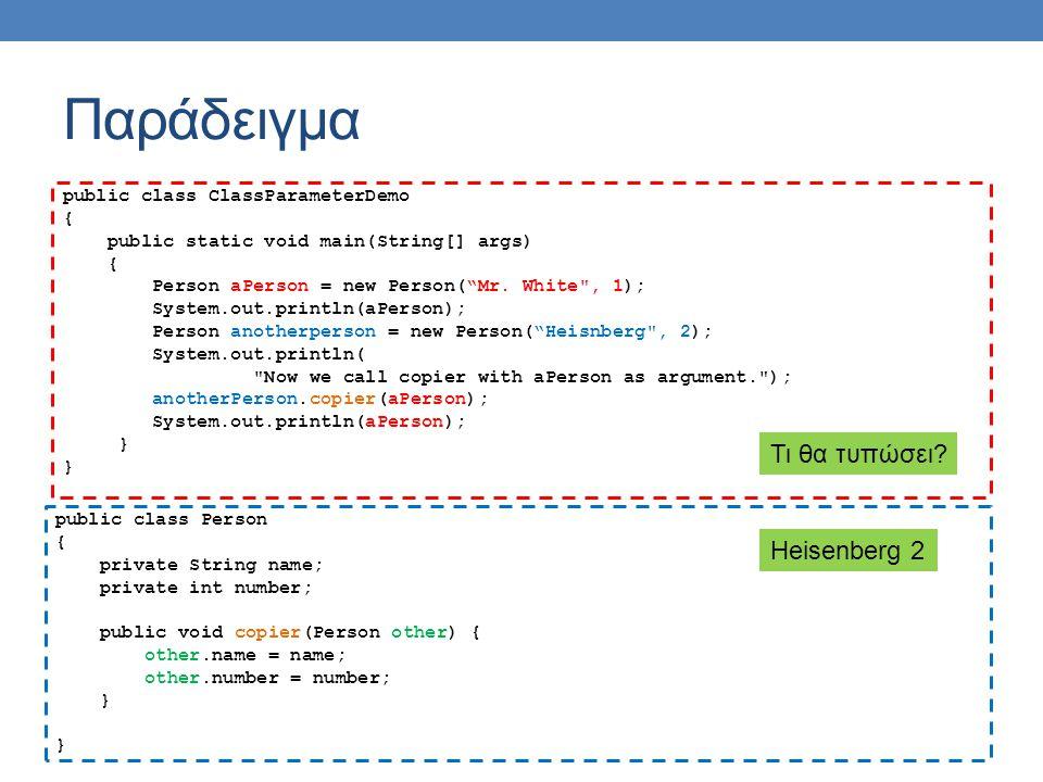 Παράδειγμα public class ClassParameterDemo { public static void main(String[] args) { Person aPerson = new Person( Mr.