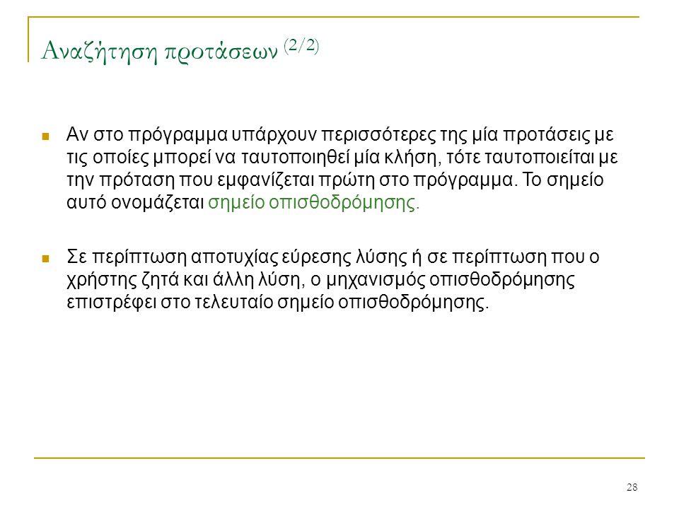 28 Αναζήτηση προτάσεων (2/2) Αν στο πρόγραμμα υπάρχουν περισσότερες της μία προτάσεις με τις οποίες μπορεί να ταυτοποιηθεί μία κλήση, τότε ταυτοποιείτ
